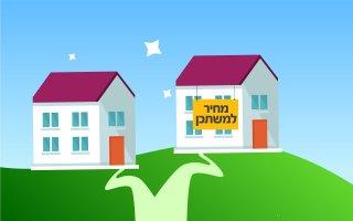 היבטים כלכליים לרכישת דירה במסגרת תכנית מחיר למשתכן