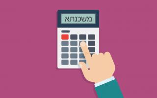 מסלולי משכנתא – לזוכי תכנית מחיר למשתכן